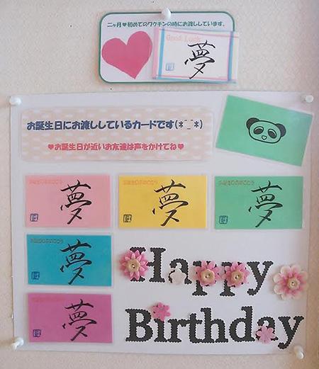 お誕生日祝いの夢カード