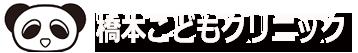 橋本こどもクリニック