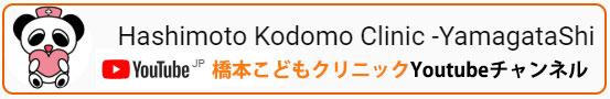 橋本こどもクリニック Youtubeチャンネル
