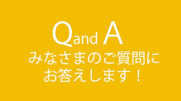 QAコーナー ご質問にお答えします