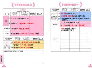 山形市母子手帳と予防接種2