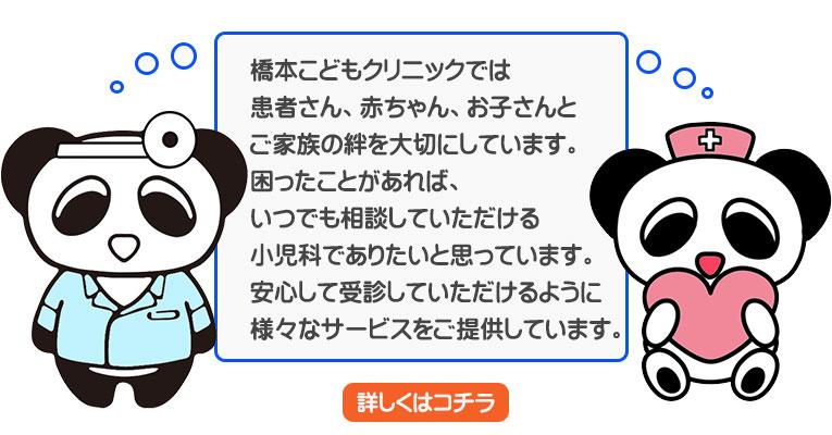 橋本こどもクリニックでは、赤ちゃん・お子さんとご家族のために様様なサービスを提供しています。 クリニックの特徴はこちらから