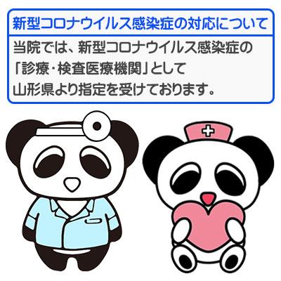 橋本こどもクリニックは新型コロナウイルス感染症の「診療・検査医療機関」山形県指定医です